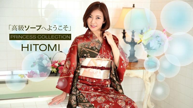 1Pondo-010120_951 Hitomi - 1080HD