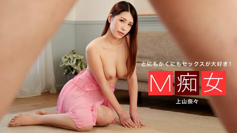 1Pondo-010319_792 Nana Kamiyama - 1080HD