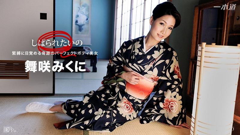 1Pondo-010417_458 Mikuni Maisaki - 720HD
