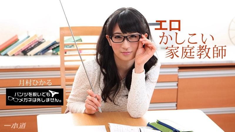 1Pondo-010518_628 Hikaru Tsukimura - 720HD
