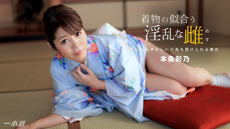 1Pondo-010918_630 Honzyo Ayano - 720HD