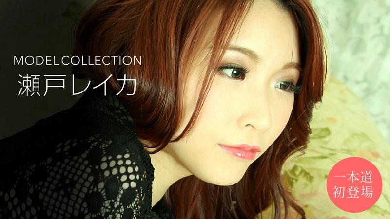 1Pondo-010920_957 Reika Seto - 1080HD
