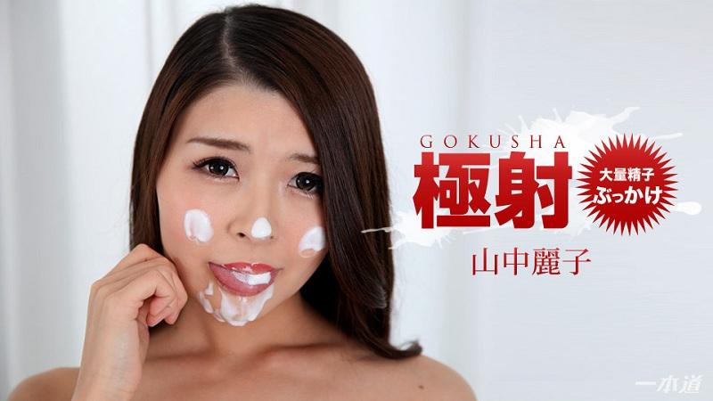 1Pondo-011118_631 Reiko Yamanaka - 720HD