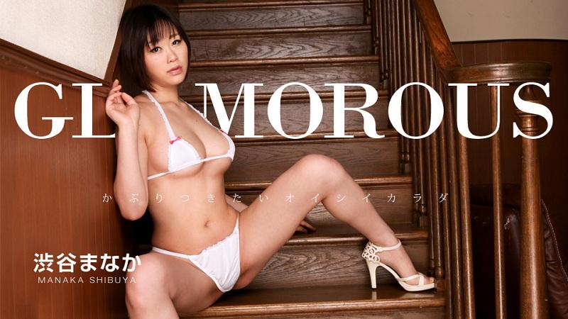 1Pondo-011219_796 Manaka Shibuya - 1080HD