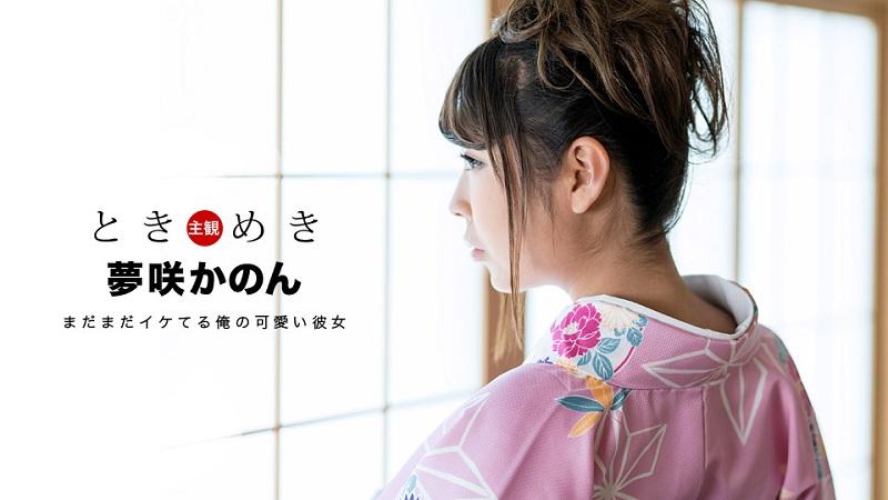 1Pondo-011319_797 Kanon Yumesaki - 1080HD