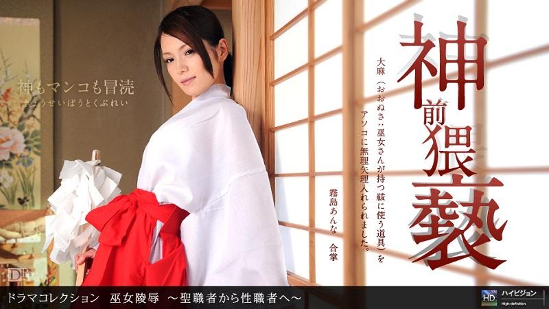 1Pondo-011412_256 Kirishima Anna - 720HD