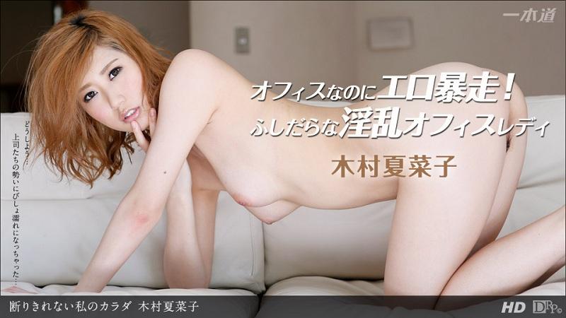1Pondo-011814_740 Kanako Kimura - 720HD