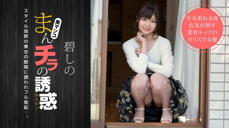 1Pondo-011919_800 Shino Aoi - 1080HD