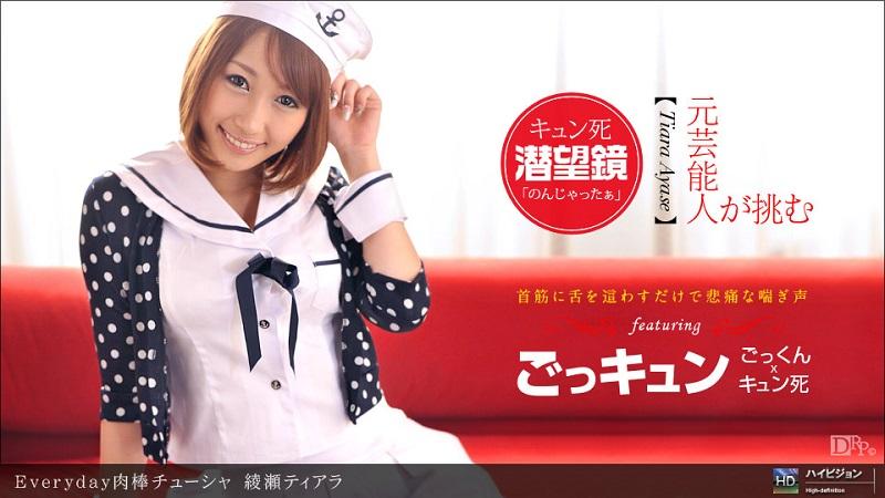 1Pondo-012012_259 Tiara Ayase - 720HD