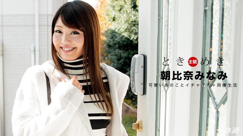 1Pondo-012018_635 Asahina Minami - 1080HD