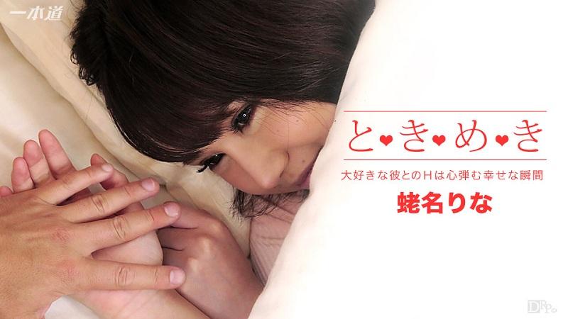 1Pondo-012216_231 Rina Ebina - 720HD