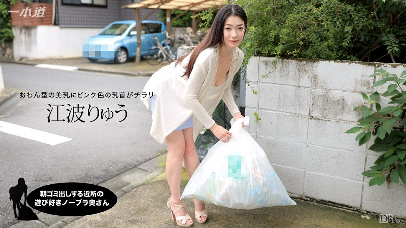 1Pondo-012717_472 Ryu Enami - 720HD