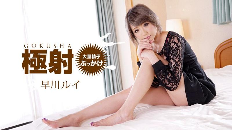 1Pondo-013119_805 Rui Hayakawa - 1080HD