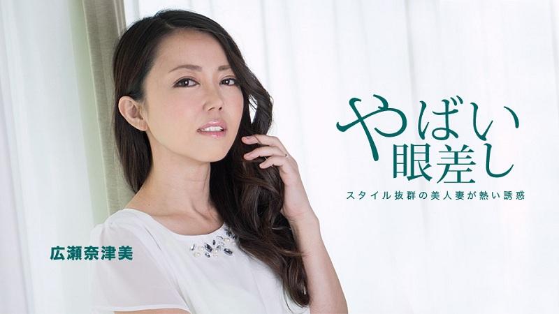 1Pondo-020219_806 Natsumi Hirose - 1080HD