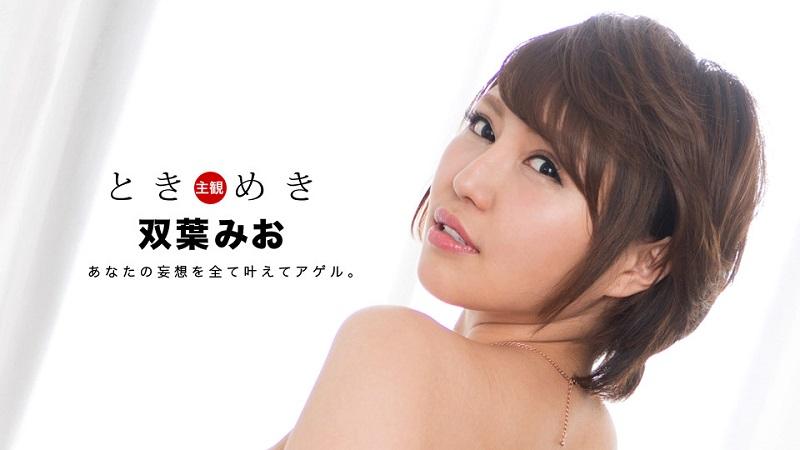 1Pondo-020919_808 Mio Futaba - 1080HD