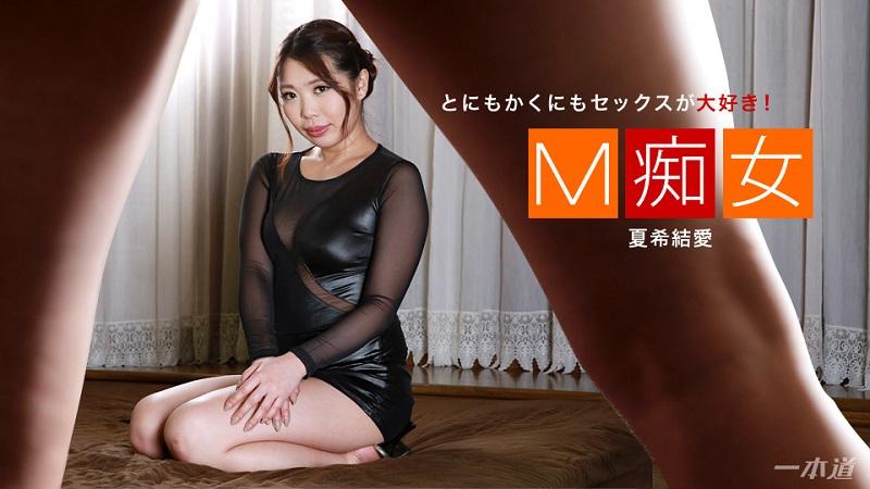1Pondo-021018_643 Natsuki Yua - 720HD