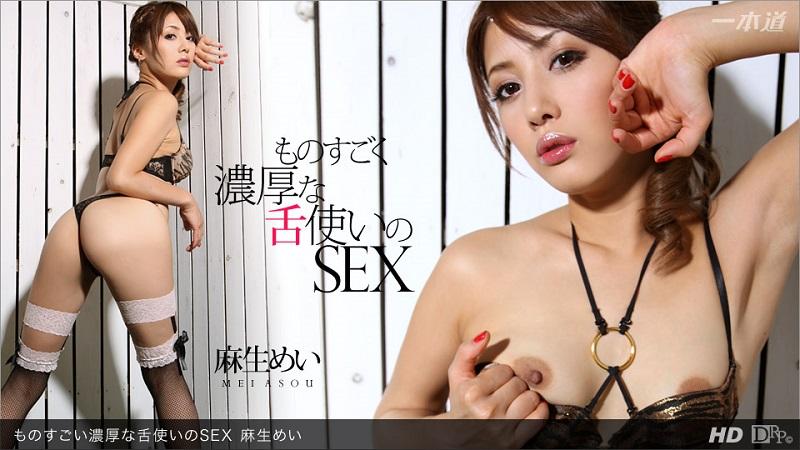 1Pondo-021413_532 Mei Asou - 720HD