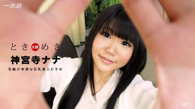 1Pondo-021517_483 Nana Jnguuji - 720HD