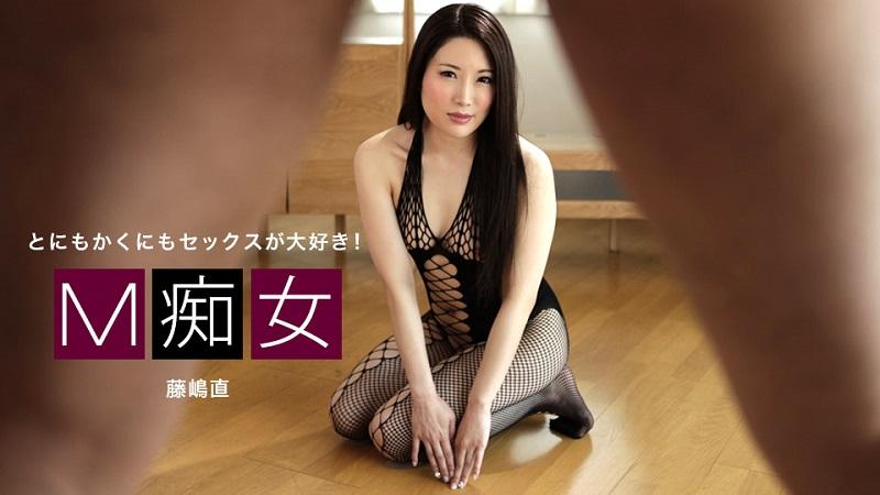 1Pondo-021619_812 Nao Fujishima - 1080HD