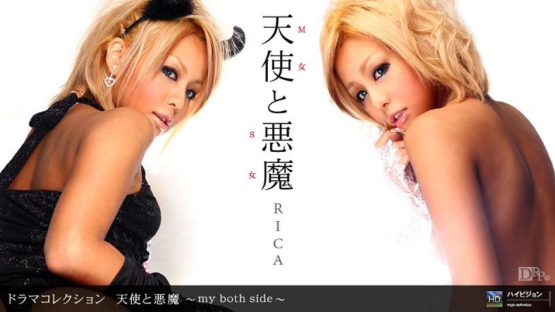 1Pondo-022010_778 RICA - 720HD