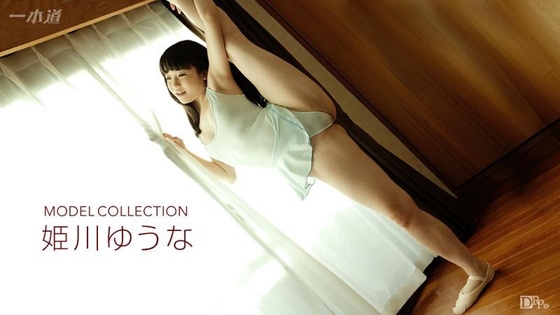 1Pondo-022417_488 Himekawa Yuuna - 720HD