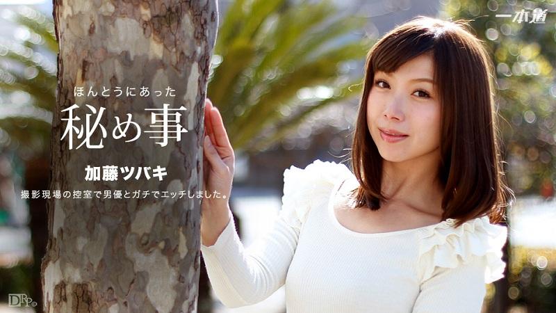 1Pondo-022517_489 Tsubaki Kato - 720HD