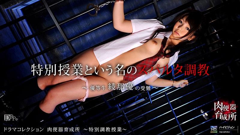 1Pondo-022710_782 Yu Ayana - 720HD