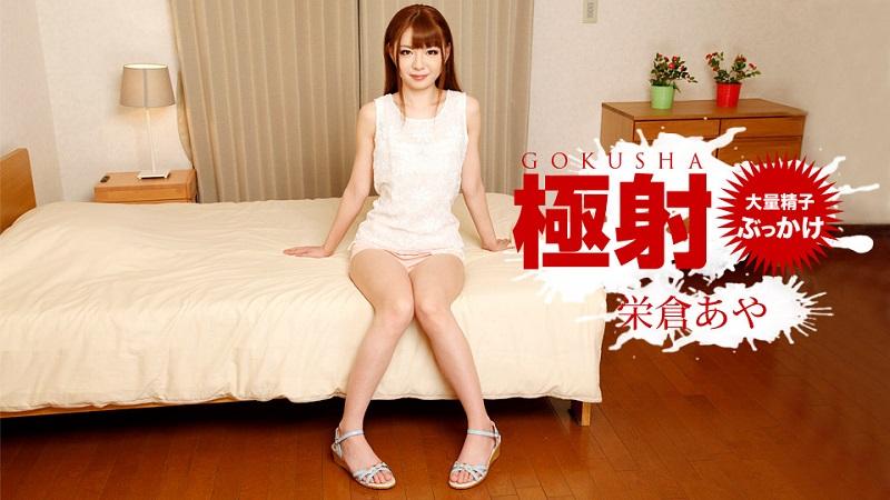 1Pondo-022819_816 Aya Eikura - 1080HD