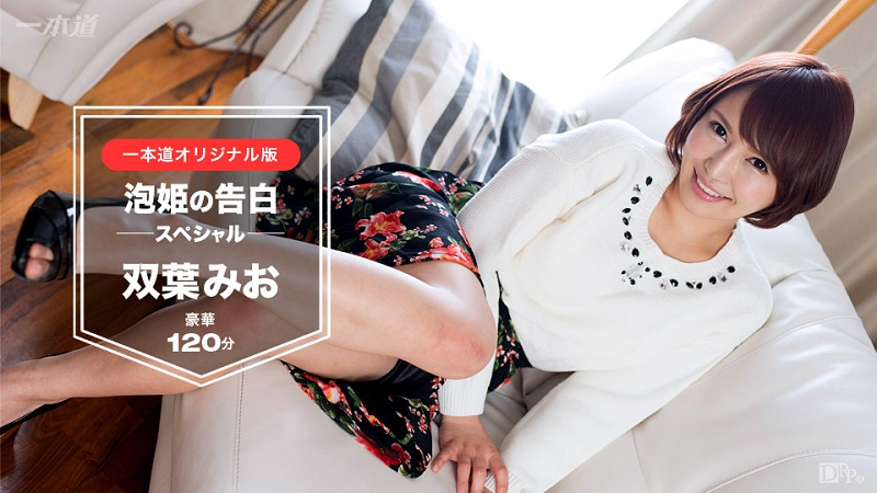 1Pondo-030117_491 Mio Futaba - 720HD