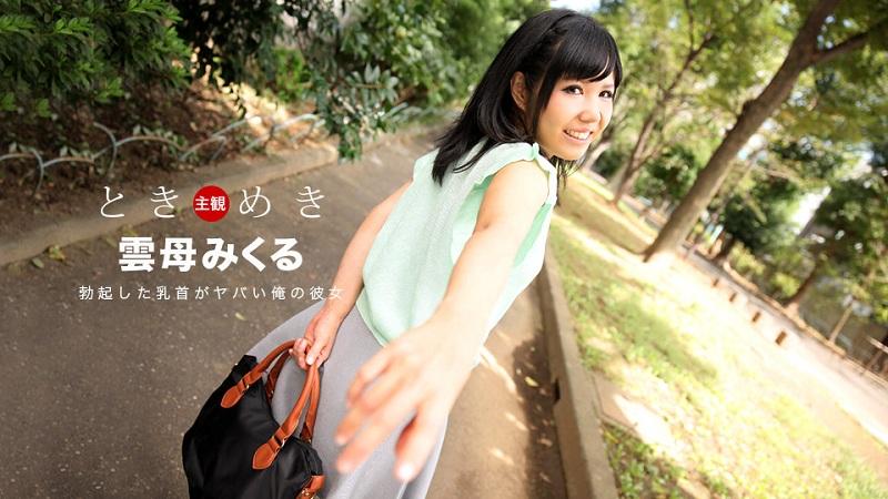 1Pondo-030118_652 Kira Mikuru - 720HD
