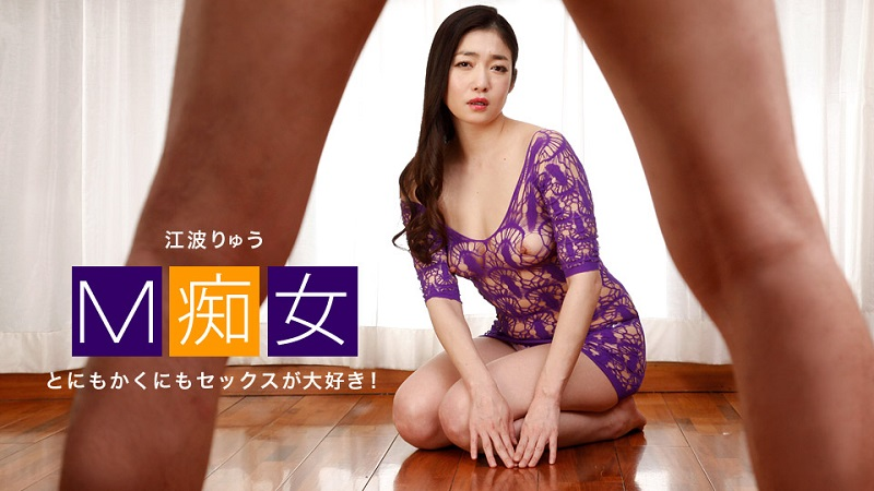 1Pondo-030219_817 Ryu Enami - 1080HD