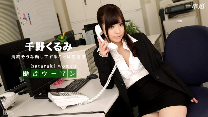 1Pondo-030417_493 Kurumi Chino - 720HD