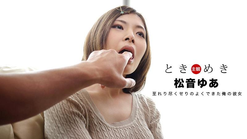 1Pondo-030618_654 Yu Matsune - 720HD