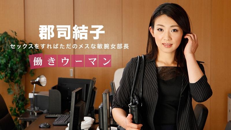 1Pondo-031318_657 Yuiko Gunji - 720HD