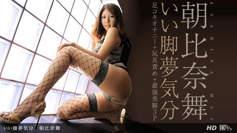 1Pondo-031413_549 Mai Asahina - 720HD