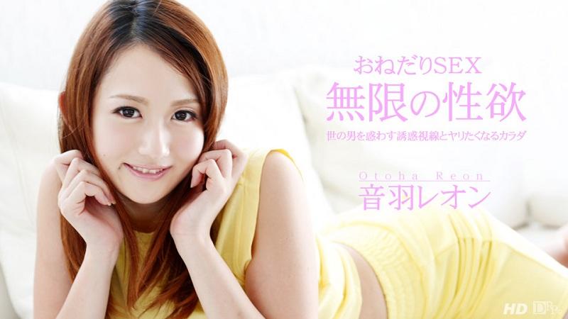 1Pondo-031414_771 Reon Otowa - 720HD
