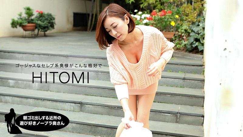 1Pondo-031919_823 Hitomi - 1080HD