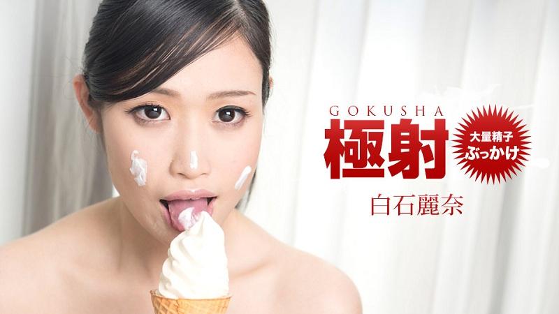 1Pondo-032118_661 Shiraishi Reina - 720HD