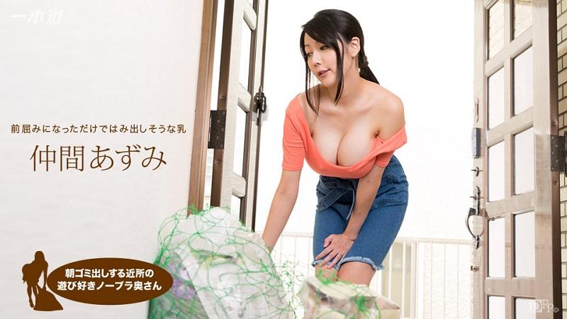 1Pondo-032517_505 Azumi Nakama - 720HD