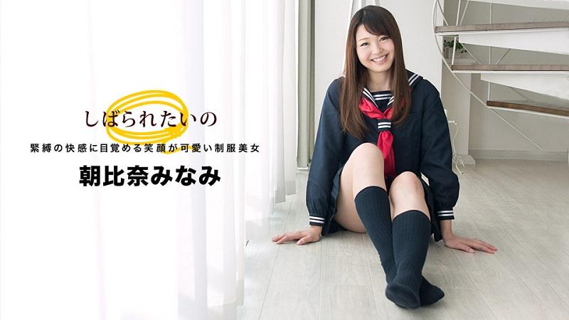 1Pondo-032918_664 Asahina Minami - 720HD