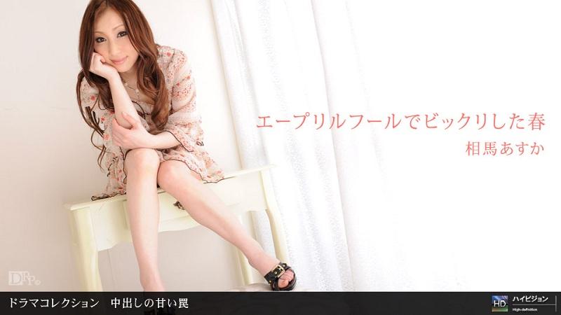 1Pondo-040110_804 Asuka Souma - 720HD