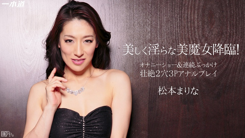 1Pondo-040114_782 Mrina Moatsumoto - 720HD