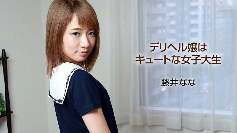 1Pondo-040318_666 Nana Fujii - 720HD