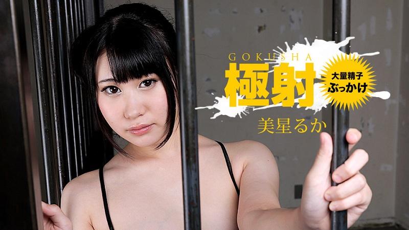 1Pondo-040718_668 Ruka Mihoshi - 720HD