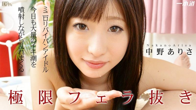 1Pondo-040814_786 Arisa Nakano - 720HD