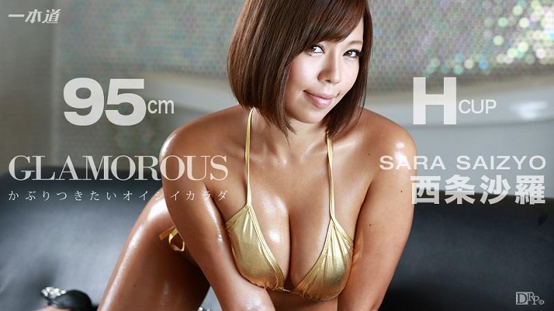 1Pondo-040916_277 Sara Saijo - 1080HD