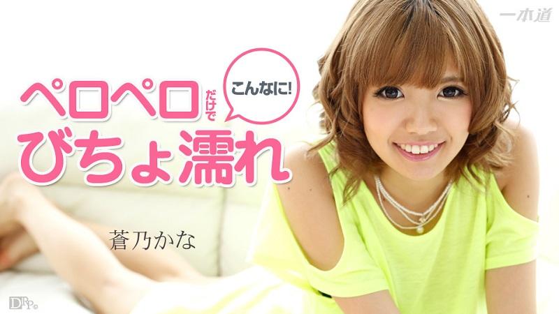 1Pondo-041214_789 Aono Kana - 720HD