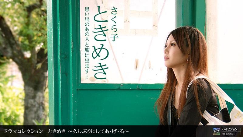 1Pondo-041410_813 Sakurako - 720HD
