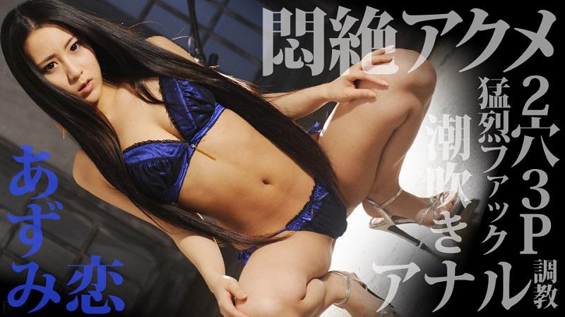 1Pondo-041614_791 Ren Azumi - 720HD
