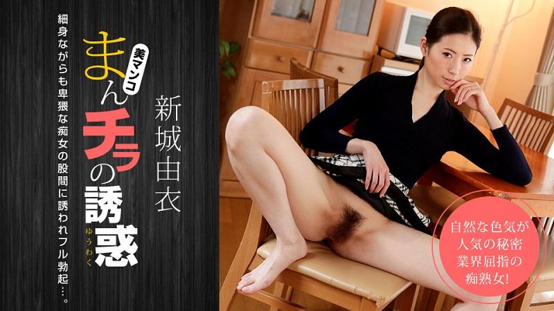 1Pondo-042019_836 Yui Shinjyo - 1080HD